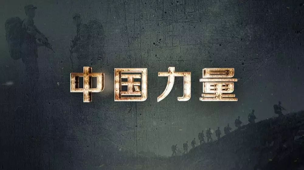 在抗击疫情中彰显中国力量