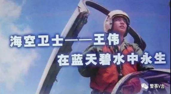 王伟,用生命摁下中国强军快进键!
