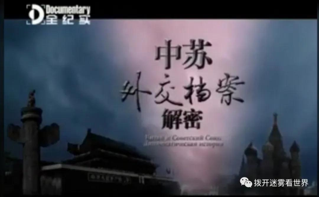 [视频]毛主席与斯大林交锋莫斯科,拉开中美苏三国演义序幕