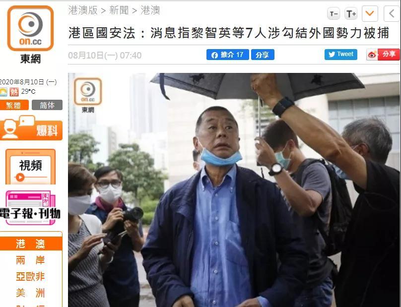 港媒:刚刚,黎智英等7人被拘捕