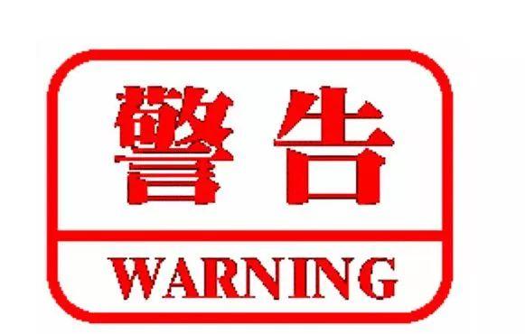 中国驻波兰大使馆:奉劝蓬停止诬蔑抹黑