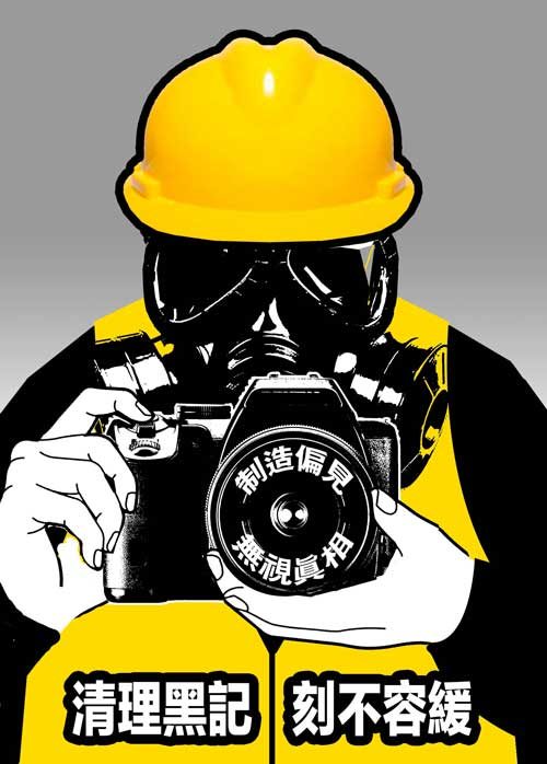 撕下香港假记者的画皮