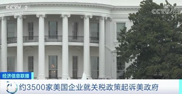 外媒3500家美国企业起诉美当局对中国加征关税