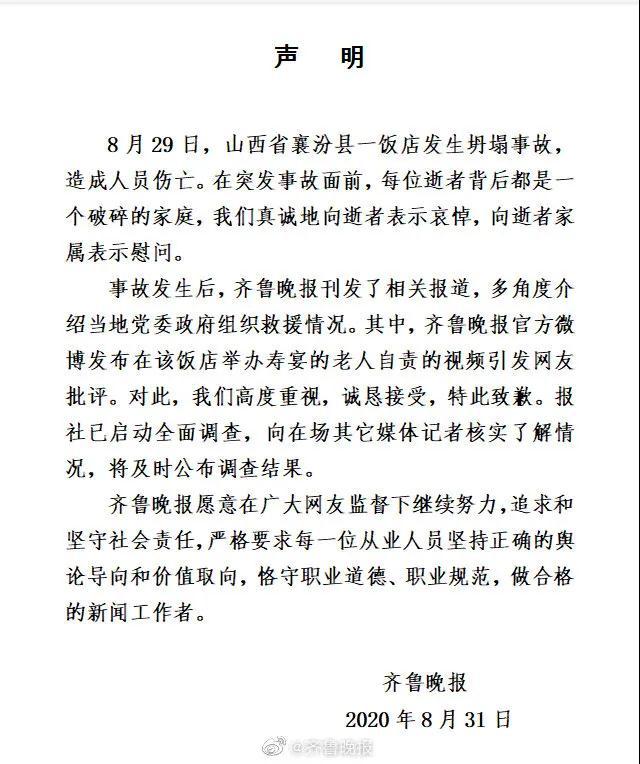 齐鲁晚报回应:个别自媒体恶意造谣