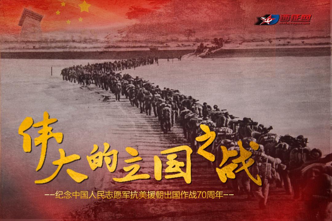 抗美援朝—伟大的立国之战