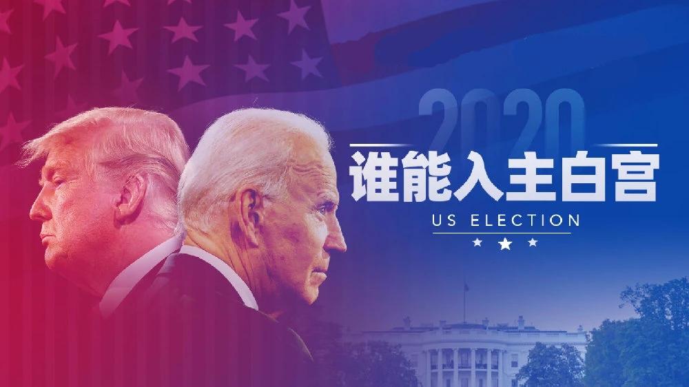 美国大选普世价值看穿了美式民主的虚伪