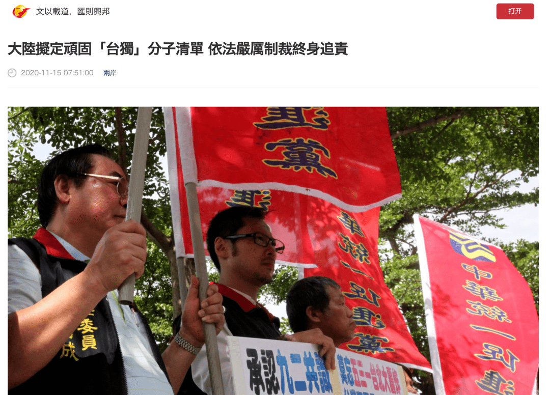 港媒:大陆拟定顽固台独分子清单 依法严厉制裁终身追责