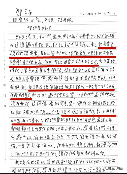 """""""港独""""亲笔信曝光"""