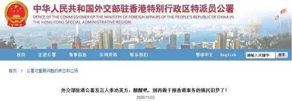 """""""别再做干预香港事务的殖民旧梦!"""""""