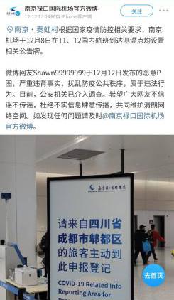 """南京禄口机场要求成都旅客""""原路返回""""?谣言"""