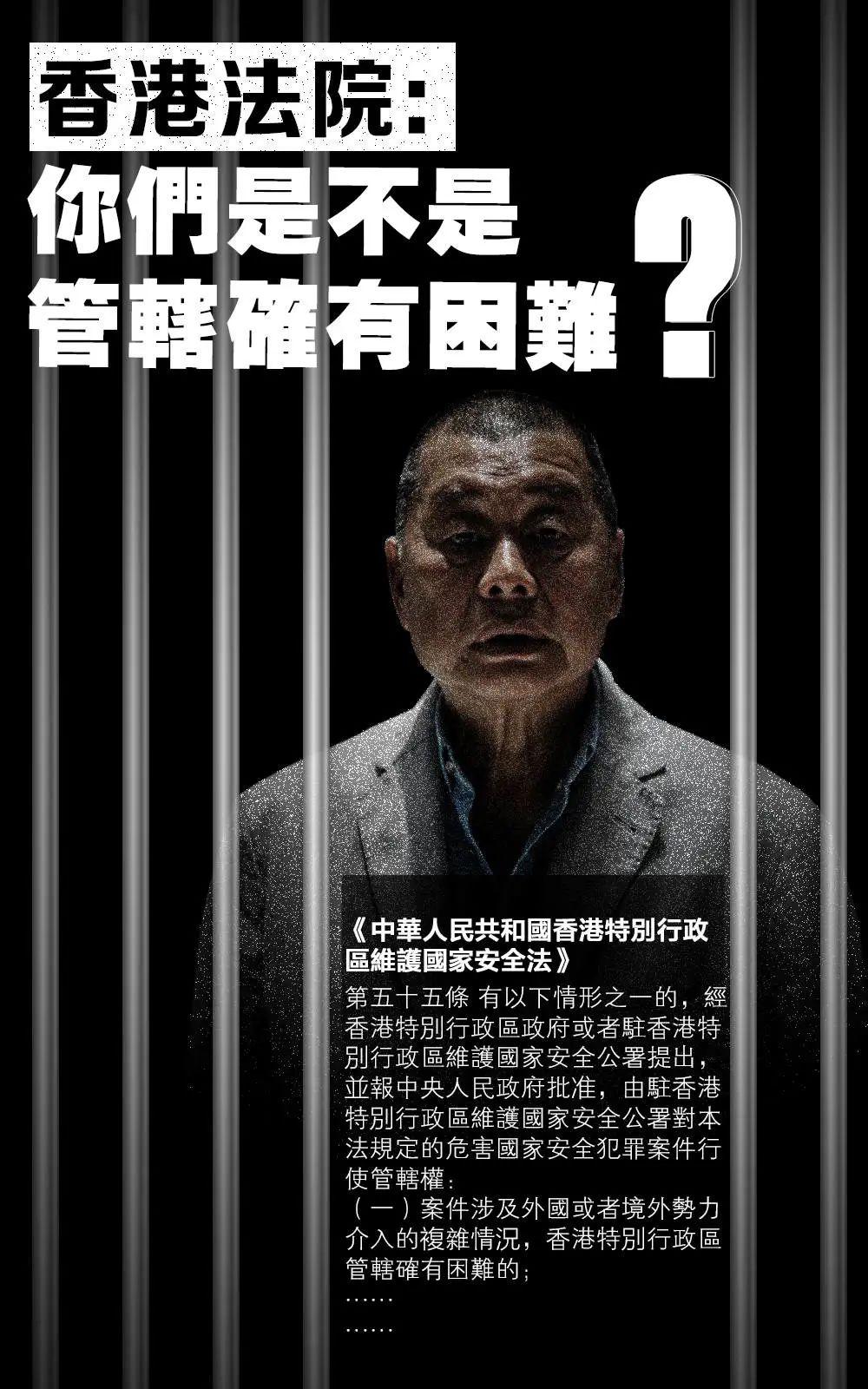 人民锐评:香港法院,你们是不是管辖确有困难