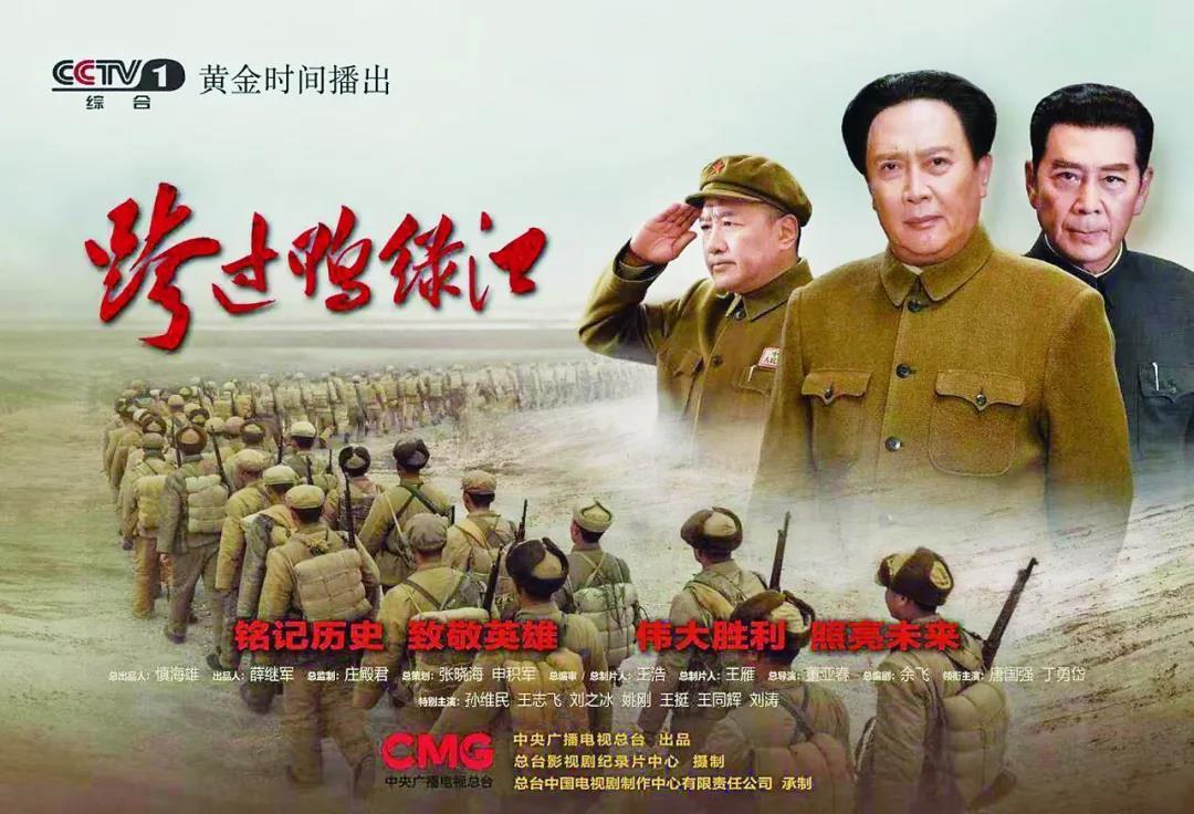 从现在开始,聚焦CCTV-1八点档大戏《跨过鸭绿江》……