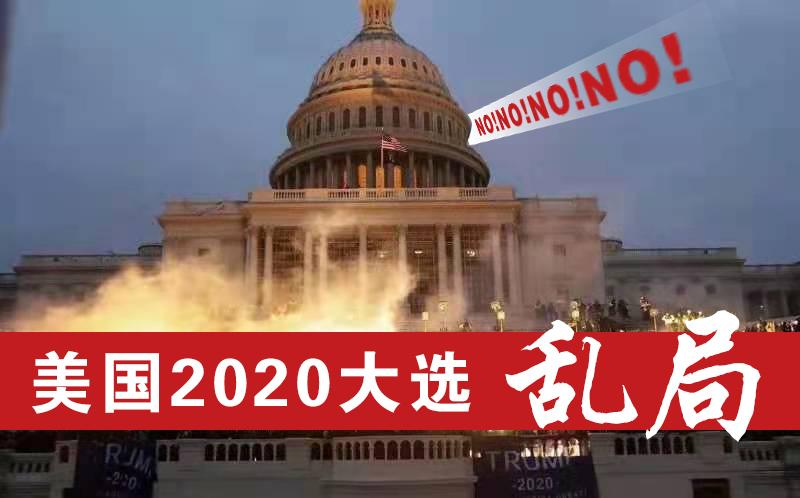 美国2020大选乱局