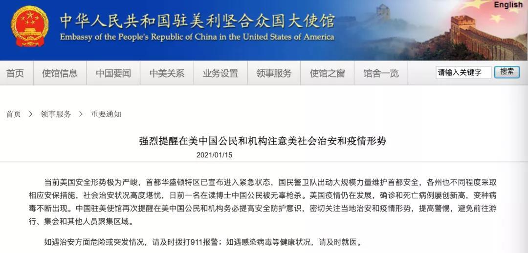 中国驻美大使馆:强烈提醒!