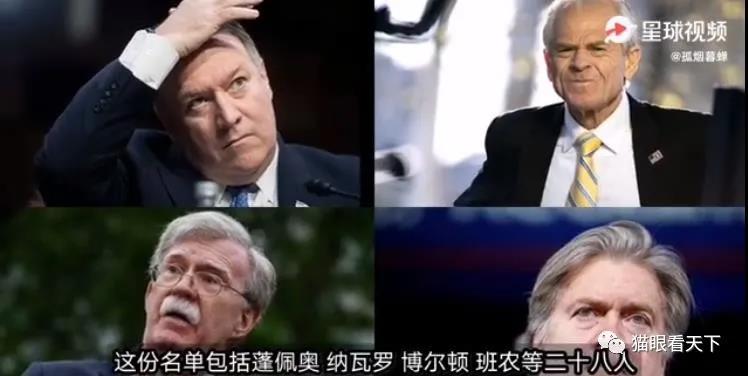 中国拉黑肥蓬:美国人必须慢慢适应被制裁