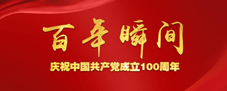 """""""百年恰是风华正茂""""——庆祝中国共产党成立100周年"""