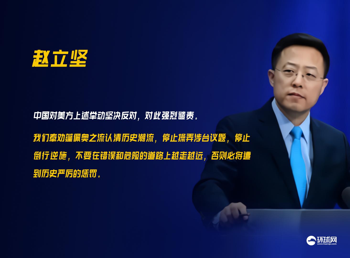 中方强烈谴责蓬佩奥为美台交往限制松绑:停止倒行逆施