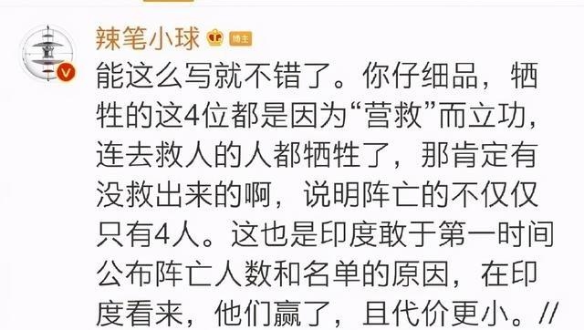 """诋毁贬损卫国戍边英雄,大V""""辣笔小球""""被刑拘"""