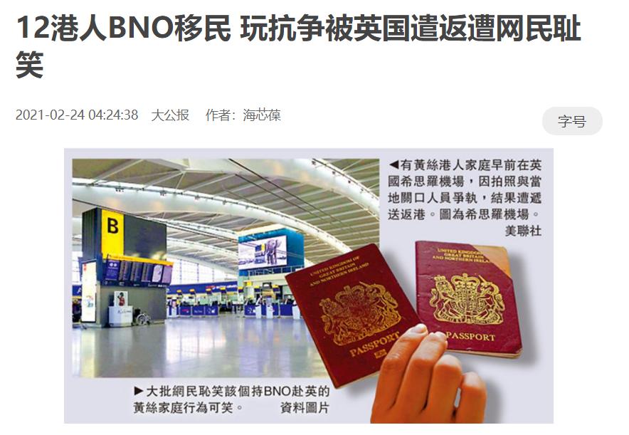 """他们拿着BNO投奔英国,刚下飞机就被""""民主""""收拾了"""