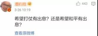 据说京城老徐被调查了,奉劝公知:千万别以为阴阳怪气就没事了!