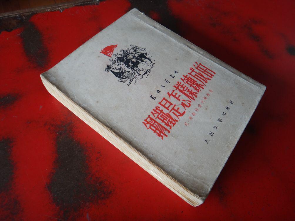今天为什么要读《钢铁是怎样炼成的》