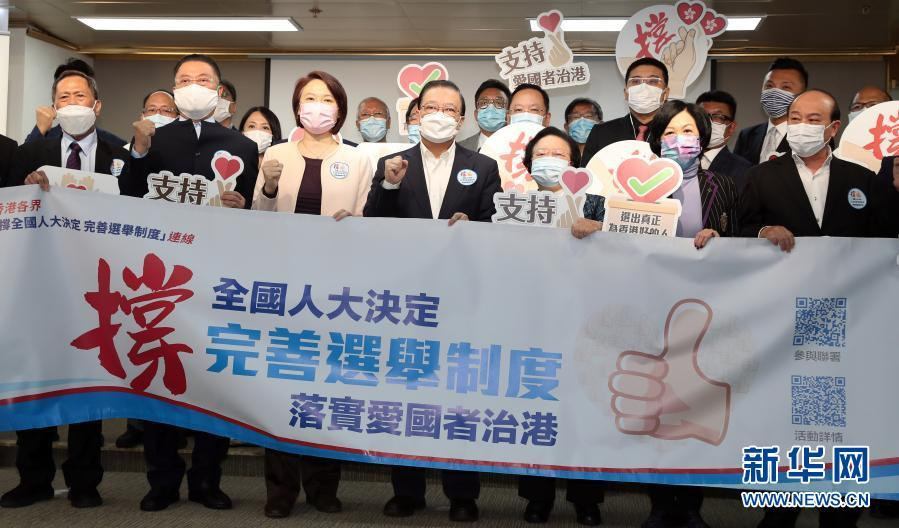滴水不漏!权威解读这次香港选举改革