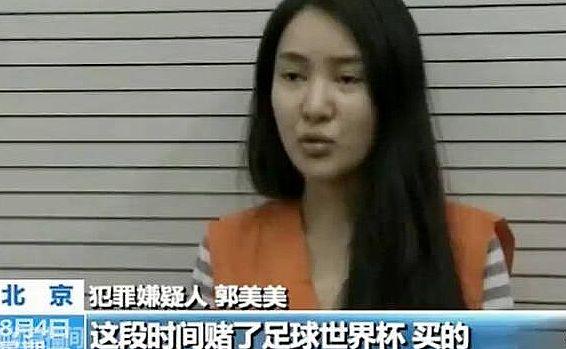 郭美美又被抓了