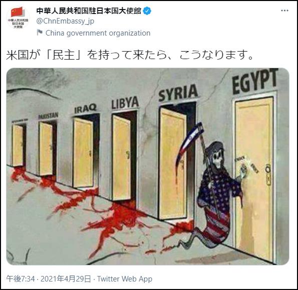 """中国驻日大使馆发图讽刺美式民主 日网民却为""""死神""""说话"""