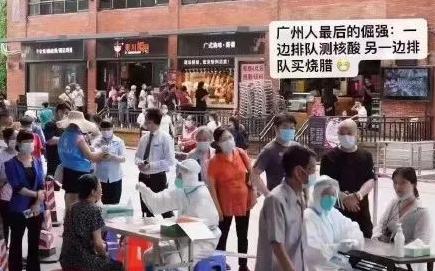 广州人实在是太不容易了!!!