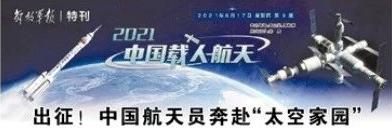 """出征!中国航天员奔赴""""太空家园"""""""