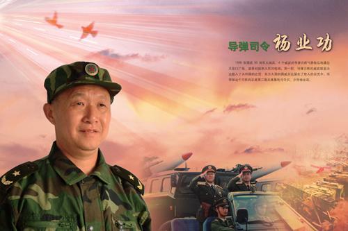 """""""导弹司令""""杨业功:忠诚履行使命的模范指挥员"""