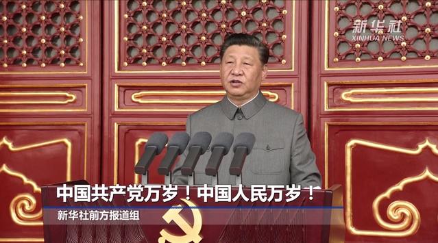 中国共产党万岁!中国人民万岁!