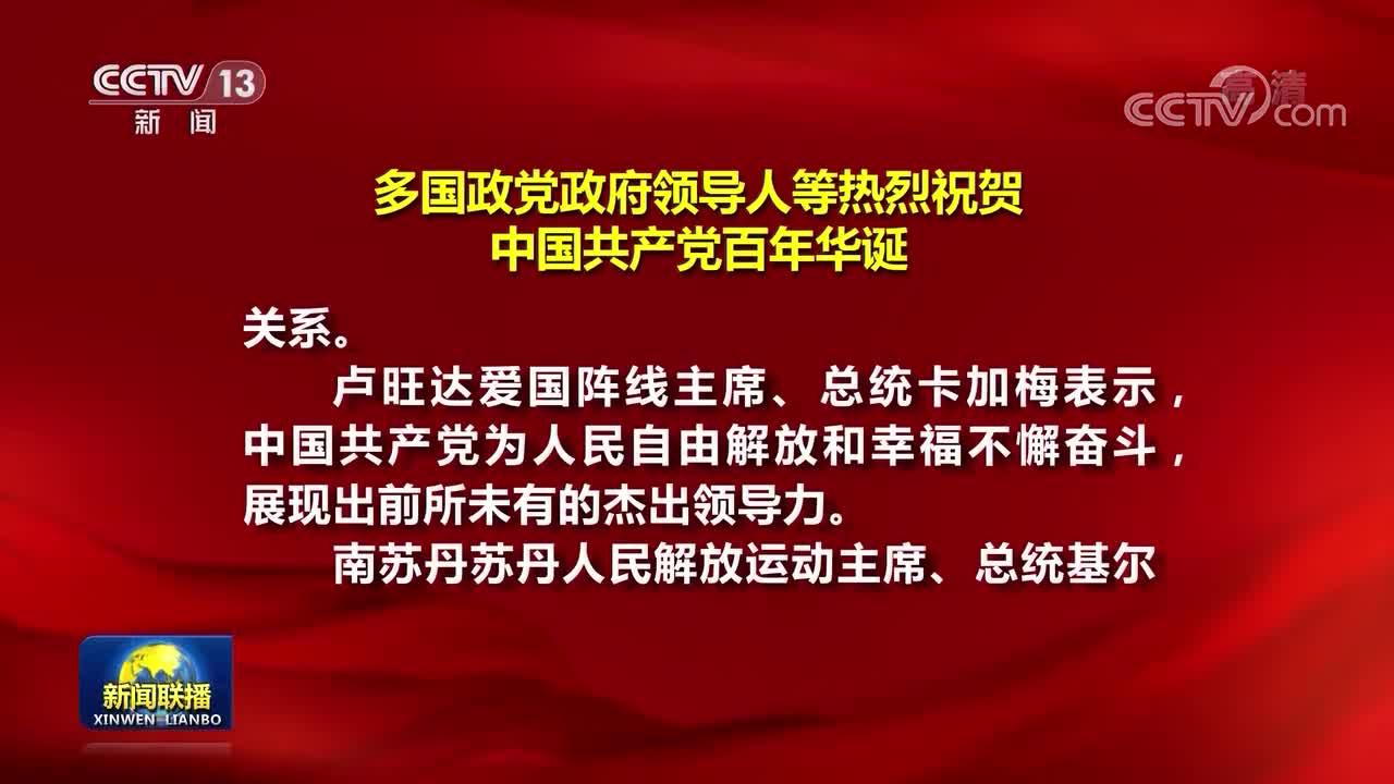 多国政党政府领导人等继续祝贺中国共产党百年华诞