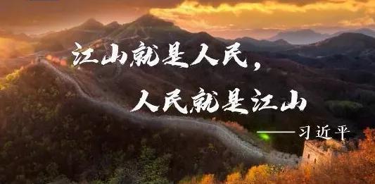 打江山、守江山,守的是人民的心