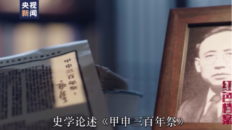 77年前 毛泽东为何要求全党学习《甲申三百年祭》?