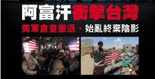 港媒:美军始乱终弃在夜色中遁逃 阿富汗形势意外冲击台湾心防