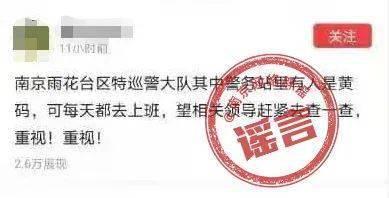"""网传""""特巡警大队警务站有人黄码""""系谣言!"""