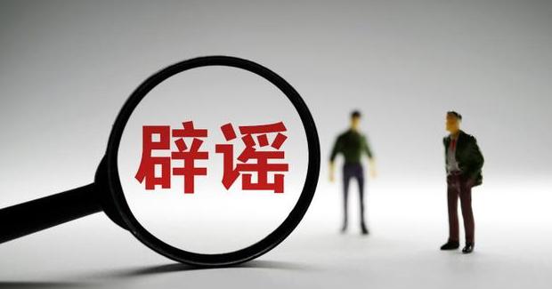"""辟谣!网传""""教育电视台被封""""消息不实"""
