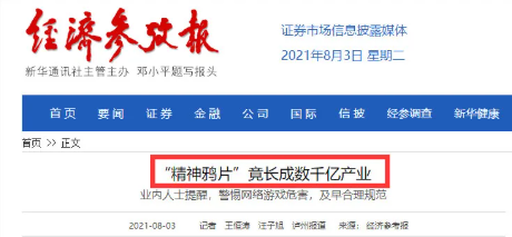 央媒批网游为