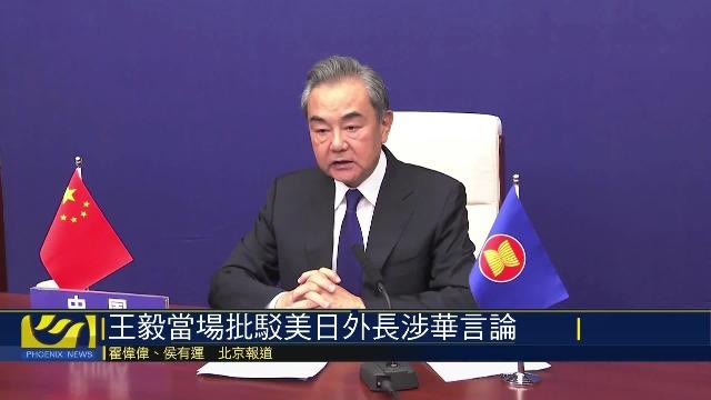 王毅严厉驳斥美日等干涉中国内政谬论