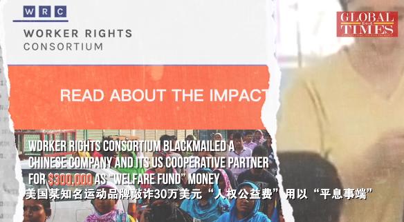 """中国企业遭美国""""人权组织""""敲诈成功"""