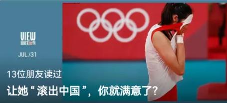 反击BBC对中国的抹黑,这位中国运动员站了出来!