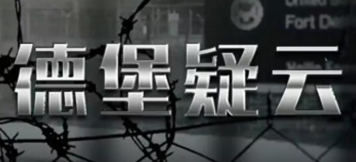 中国网友做了个片子 起底德堡惊人黑幕