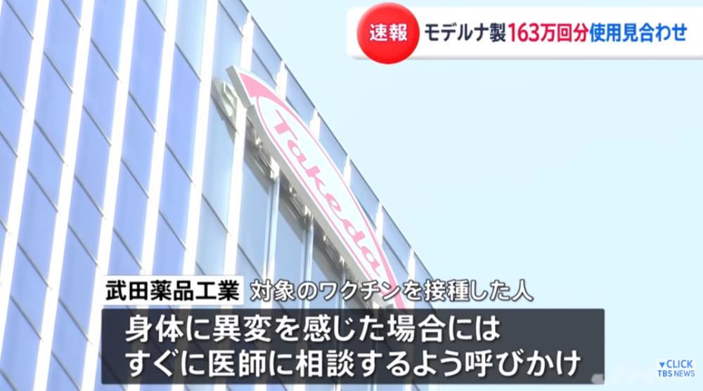 疫苗混入异物 日本停用163万剂莫德纳疫苗