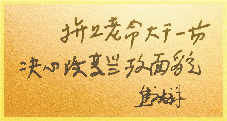中国共产党人的精神谱系|焦裕禄精神