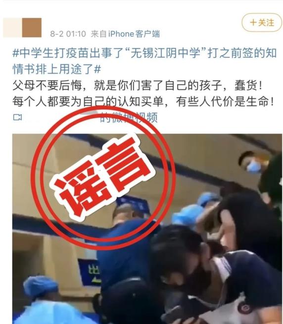 """网传""""学生打疫苗出事了""""?谣言!"""