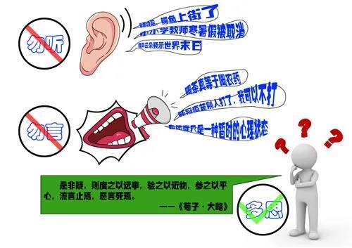 e起护网|面对谣言:勿听!勿言!多思!