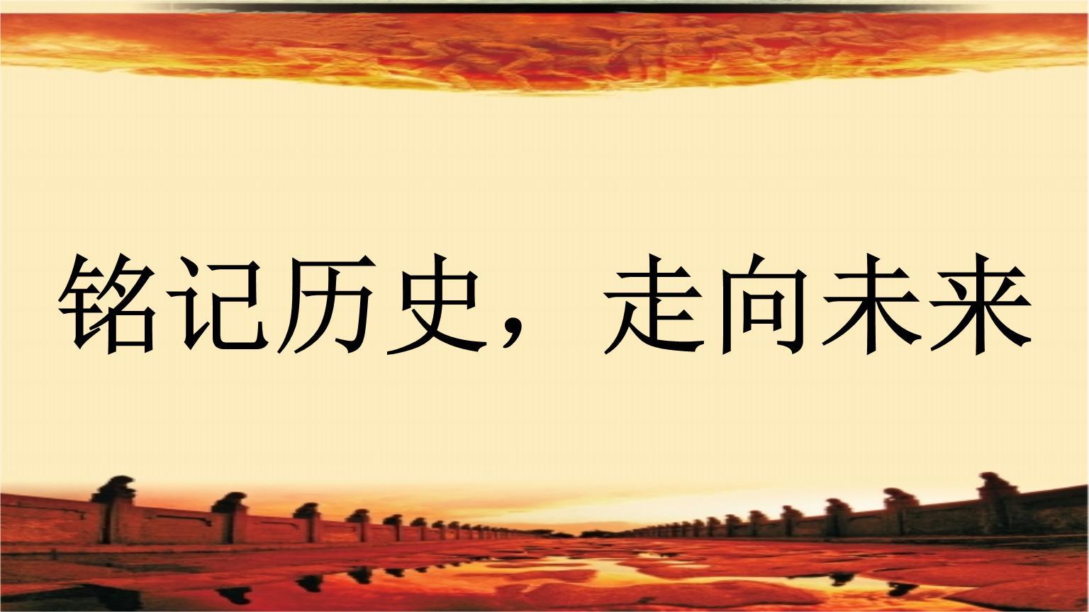《铭记历史是为了走向未来》