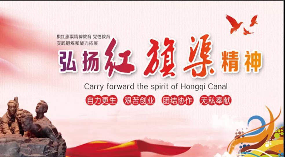让红旗渠精神为中国梦加油助威