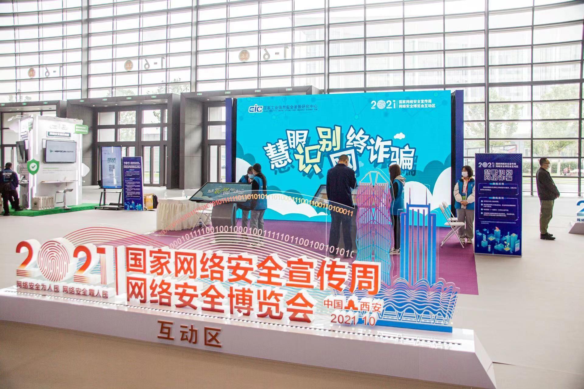 2021年国家网络安全宣传周网络安全博览会在西安举办